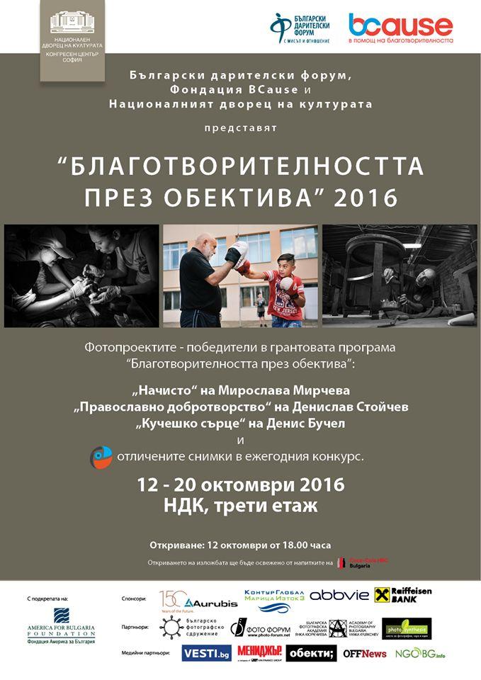 pravoslavno-dobrotvorstvo